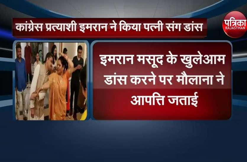 कांग्रेस प्रत्याशी इमरान ने किया पत्नी संग डांस