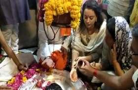 video : फिल्म अभिनेत्री कंगना रणौत पहुंची उज्जैन, किए मंगलनाथ के दर्शन
