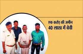 घर में बहुत धन गड़ा है, घड़ा को किचन में गाड़िए, बाबा ने डेमो में दिखाए  11 चांदी के सिक्के और किसान से ठगे एक करोड़ रुपये