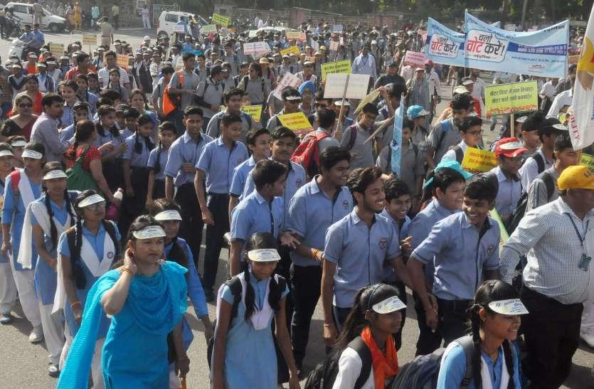 मतदाता को जागरूक करने के लिये बच्चो ने निकाली रैली