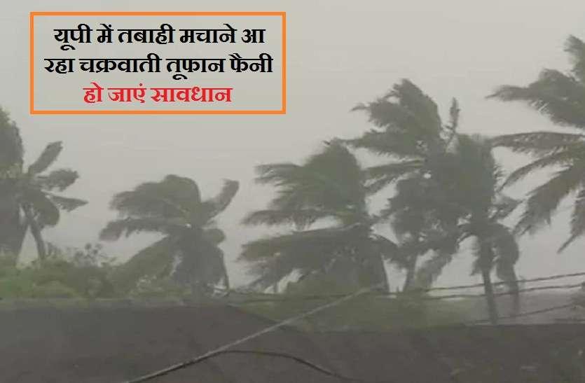 यूपी में तबाही मचाने आ रहा चक्रवाती तूफान फैनी, कई राज्यों में अलर्ट जारी