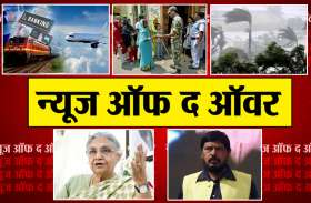 PatrikaNews@12PM: बदल गए रेलवे-बैंकिंग और हवाई यात्रा के नियम, जानें इस घंटे की 5 बड़ी खबरें