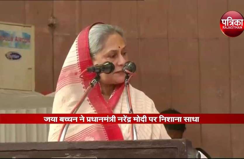 जया बच्चन ने प्रधानमंत्री नरेंद्र मोदी पर निशाना साधा
