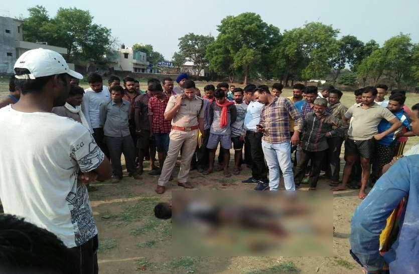 हिस्ट्रीशीटर बदमाश की खेल मैदान में मिली खून से लथपथ लाश, पुलिस ने तीन युवकों को लिया हिरासत में