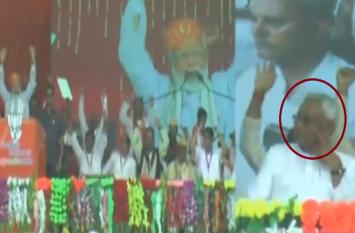 VIDEO: मोदी के साथ पूरी सभा ने बोला 'वंदे मातरम्', मौन नीतीश ताकते रहे मुंह