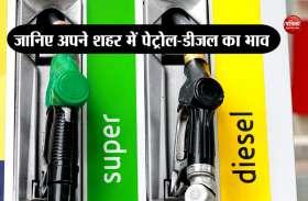 बुधवार को पेट्रोल-डीजल की कीमतों में कोई बदलाव नहीं, कच्चे तेल के आयात पर आज से खत्म हो रही अमरीकी छूट