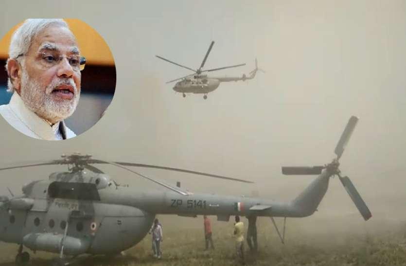 पीएम की रैली में जा रहे हेलीकॉप्टर में तकनीकी खराबी, करनी पड़ी इमरजेंसी लैंडिंग