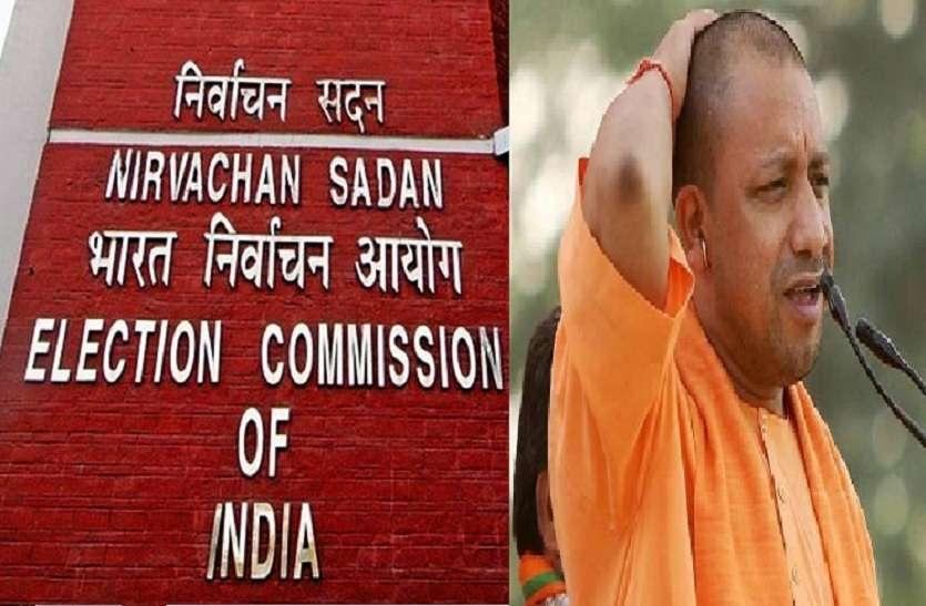 चुनाव आयोग ने सीएम योगी को फिर से किया नोटिस जारी, 24 घंटे में मांगा जवाब