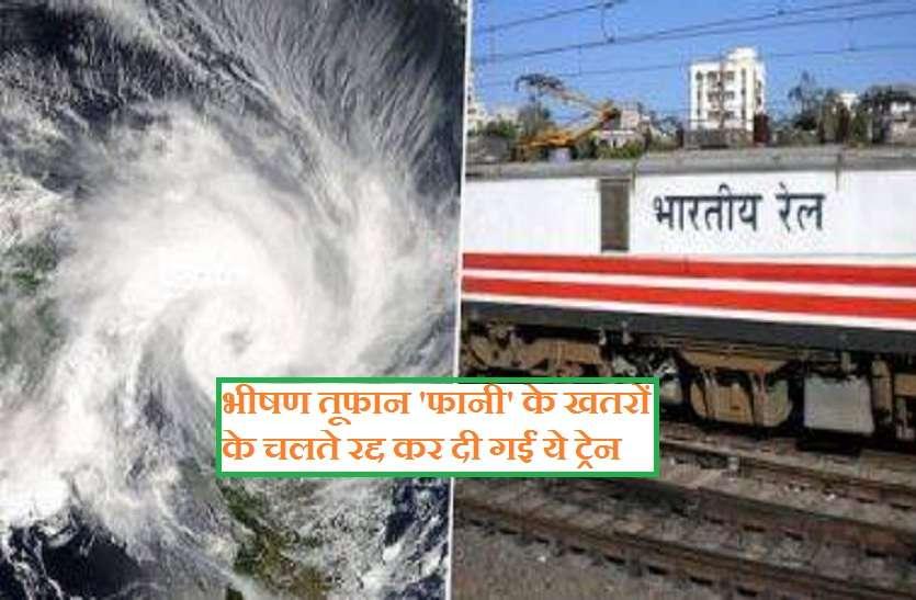भीषण तूफान 'फानी' के खतरों के चलते भारतीय रेलवे ने रद्द कर दी गईं ये ट्रेन