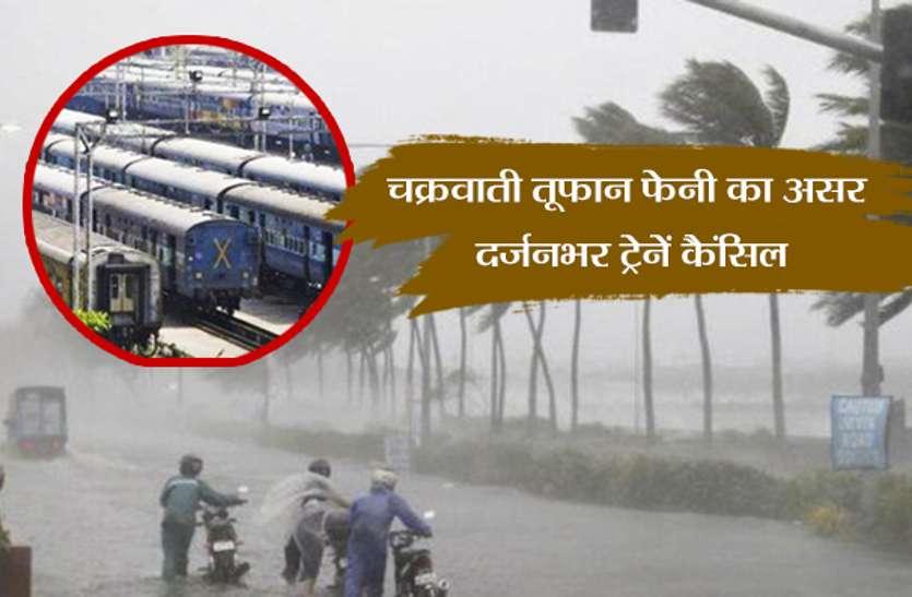 चक्रवाती तूफान फेनी का असर, दर्जनभर ट्रेनें कैंसिल, कई ट्रेनों का रूट बदला