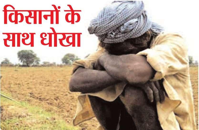 खुलासा: राजस्थान में लाखों किसानों का नहीं हुआ कर्ज माफ, कांग्रेस सरकार पर उठे सवाल