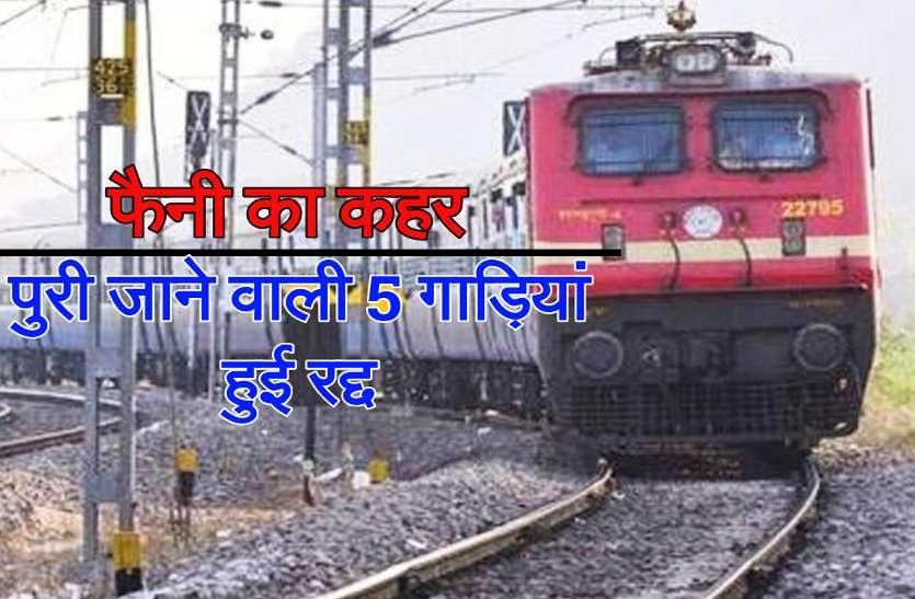ओडिशा में फैनी मचा रहा तबाही, छत्तीसगढ़ से होकर पुरी जाने वाली 5 ट्रेनें हुई रद्द