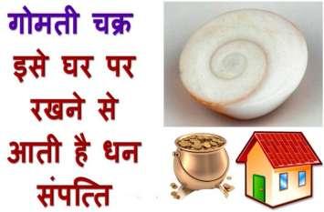 मां लक्ष्मी को प्रिय गोमती चक्र से धन प्राप्ति के आसान उपाय