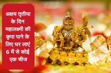 महालक्ष्मी की कृपा पाने के लिए अक्षय तृतीया के दिन घर लाएं 6 में से कोई एक चीज