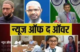 PatrikaNews@7PM: ओवैसी ने सरकार पर खड़े किए सवाल से लेकर तू 'फानी' कहर तक की 5 बड़ी खबरें