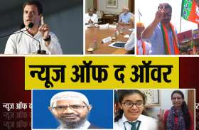 PatrikaNews@8PM: राहुल गांधी को चुनाव आयोग से क्लीन चिट से लेकर तू 'फानी' कहर तक की 5 बड़ी खबरें