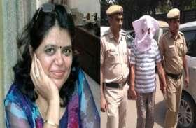 सीकर के शख्स ने इसलिए की थी दिल्ली में विंग कमांडर की पत्नी की हत्या, वारदात से पहले दोनों ने किया था ये काम