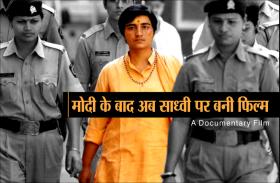 PM मोदी के बाद अब साध्वी पर बनी फिल्म, जानिए क्या-क्या है इसमें खास