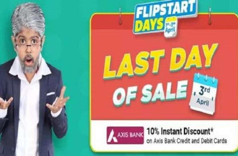 Flipkart Flipstart Days सेल का आखिरी दिन, काफी सस्ते में मिल रहे हैं ये इलेक्ट्रॉनिक प्रोडक्ट्स