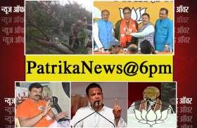 PatrikaNews@6PM: फानी तूफान से मौत से लेकर AAP विधायक के BJP में शामिल होने तक, जानिए इस घंटे की 5 बड़ी ख़बरें