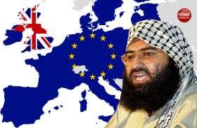 मसूद अजहर का बैन होना भारत की शानदार सफलता, अब यूरोपीय आयोग में प्रतिबंध लगाने की तैयारी