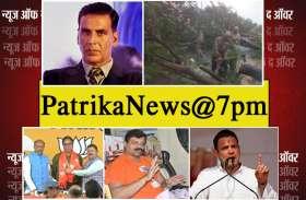 PatrikaNews@7PM: अक्षय की नागरिकता पर विवाद से लेकर फानी तूफान से मौत तक जानिए इस घंटे की 5 बड़ी ख़बरें