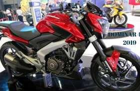 Bajaj Dominar 400 खरीदने का शानदार मौका, कंपनी के इस कदम से बेहद सस्ती हुई बाइक