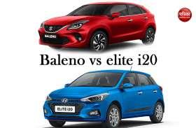 Maruti Baleno और Hyundai i20 में कौन सी कार है पैसावसूल, पढ़ें पूरा रिव्यू