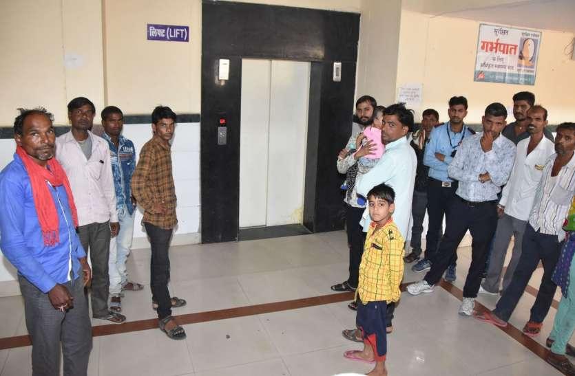 महात्मा गांधी चिकित्सालय की मातृ एवं शिशु इकाई: राह में अटकी लिफ्ट, फूली परिजनों की सांसें