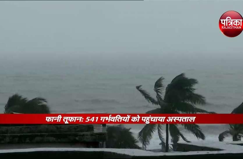 फानी तूफान: 541 गर्भवतियों को पहुंचाया अस्पताल