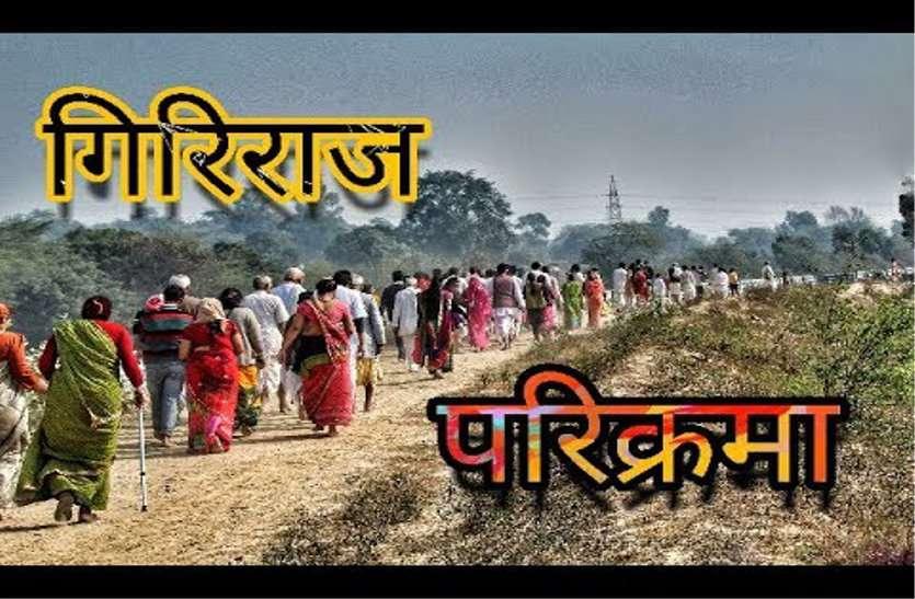 अनूठा संकल्प : मजदूर दिवस पर 72 श्रमिकों को करा दी गिरिराज परिक्रमा