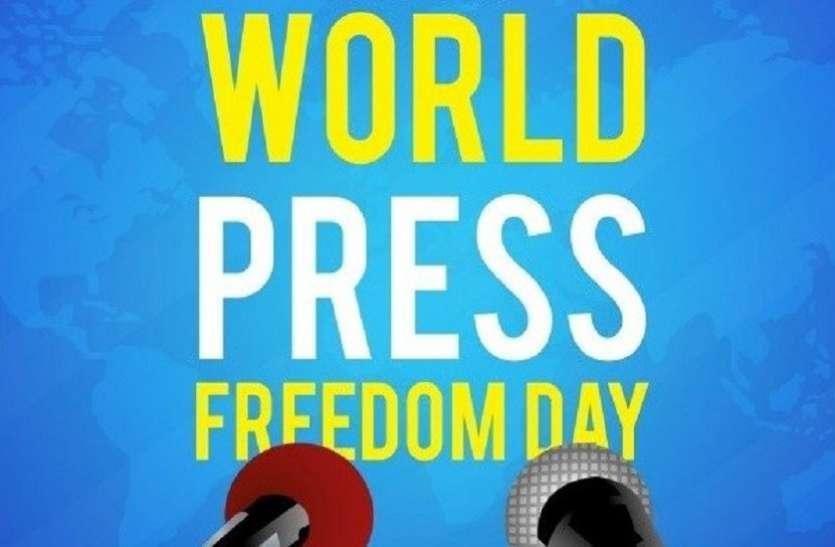 World Press Freedom Day : सोशल मीडिया ने तोड़ दिए पत्रकारिता के बैरियर