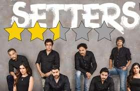 'Setters' Movie review: पेपरों में 'चीटिंग' और 'सेटिंग गेम' का पर्दाफाश करती है 'सेटर्स', जानें कैसी है फिल्म