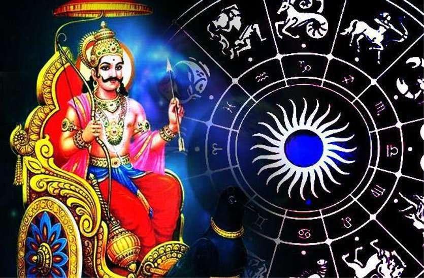 Shani dev Rashifal Daily Horoscope