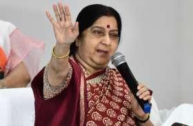 जयपुर में गरजी सुषमा, कहा पाक के दबाव में कांग्रेस के राज में देश हुआ अपमानित, वहीं मोदी ने बढ़ाया मान
