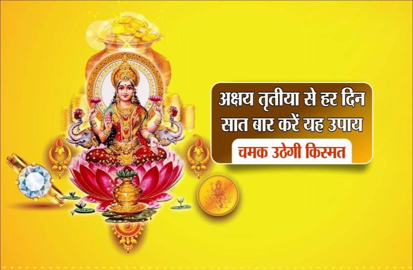 Akshay tritiya: अक्षय तृतीया से हर दिन सात बार करें यह उपाय, चमक उठेगी किस्मत