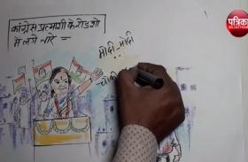 कांग्रेस प्रत्यासी के रोड शो में लगे मोदी के नारे पर जनता का जवाब देखिये कार्टून में