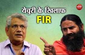 VIDEO: सीताराम येचुरी ने हिन्दुओं को कहा हिंसक, बाबा रामदेव ने दर्ज कराई FIR