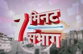 वीडियो : उदयपुर संभाग की प्रमुख खबरें देखे