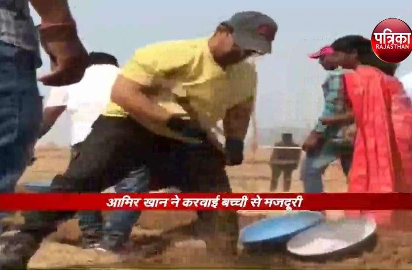 आमिर खान ने करवाई बच्ची से मजदूरी