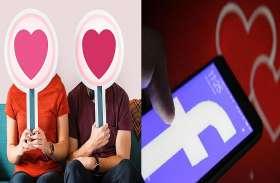 अब अपने सीक्रेट क्रश से जुड़िए 'फेसबुक डेटिंग' पर, फेसबुक फ्रेंड से है प्यार तो काम आएगा ये फीचर
