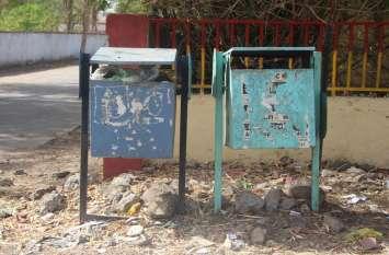 मेंटेनेंस के अभाव में दम तोड़ रहे लाखों रुपए के डस्टबिन