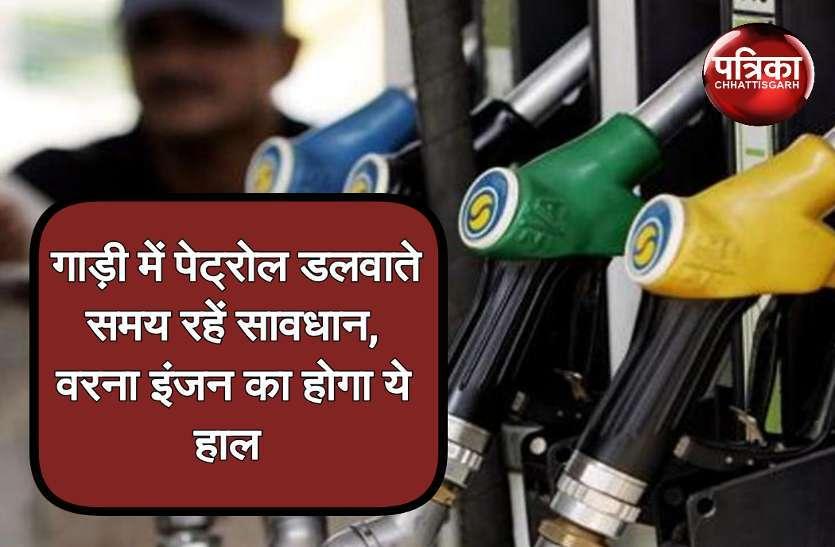 देशभर में पेट्रोल में मिलाई जा रही यही चीज, नहीं संभले तो होगा बड़ा नुकसान
