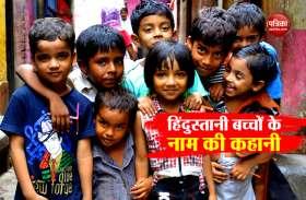 फानी ही नहीं देश में हर बड़ी विपदा के नाम पर है बच्चों का नामकरण