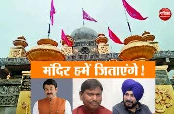 चुनाव में केवल सीट ही नहीं बल्कि यह मंदिर भी बना 'राजनीति का अखाड़ा', दिग्गज नेताओं का लगा जमावड़ा