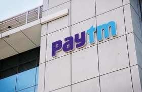 Paytm पर मंडरा रहे संकट के बादल, रिलायंस के कारण ठप्प हो सकता है भारत में ई-कॉमर्स का कारोबार