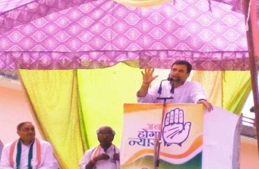 अमीरों को बांटे करोड़ों रुपये और गरीबों को नहीं दी फूटी कौड़ी: राहुल गांधी