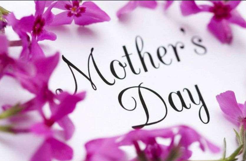 Mother's Day पर अपनी मां तोहफे में दें ये चीज, बजट के साथ फीलिंग्स में भी स्पेशल