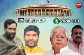 हाजीपुर और सारण का रण है खास, उत्तराधिकारी चमकेंगे या डूबेगी RJD और LJP की नैया!