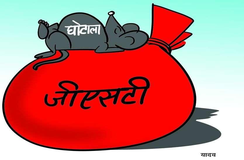 सेंट्रल जीएसटी जोधपुर कमिश्नरेट की 5 सर्च टीमों का जालोर में छापा, दो करोड़ से ज्यादा का घोटाला पकड़ा